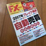 月刊 FX攻略.com 2017年4月号