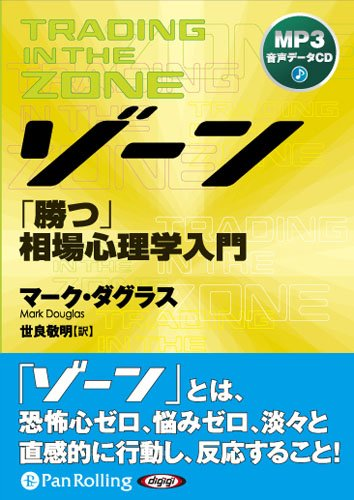ゾーン ──勝つ相場心理学入門 [MP3版] 購入