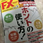 月刊 FX攻略.com 2017年5月号