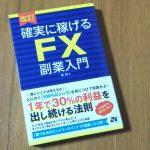 改訂 確実に稼げる FX 副業入門 購入